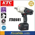 【KTC】【京都機械工具(株)】 19.0sq.コードレスインパクトレンチセット JTAE681