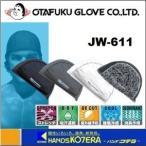 【OTAFUKU おたふく】 冷感・消臭 パワーストレッチヘッドキャップ ブラック・グレー・ホワイト・迷彩 JW-611