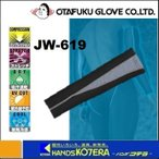 【OTAFUKU おたふく手袋】 冷感 パワーストレッチ アームカバーメッシュ 黒×灰 JW-619-BKXGY