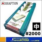 【在庫あり】【SHAPTON シャプトン】セラミック砥石 刃の黒幕 210x70x15mm #2000(中砥)グリーン K0703