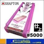 【在庫あり】【SHAPTON シャプトン】セラミック砥石 刃の黒幕 210x70x15mm #5000(仕上砥)エンジ K0704