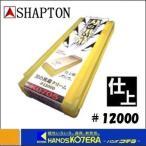 【在庫あり】【SHAPTON シャプトン】セラミック砥石 刃の黒幕 210x70x15mm #12000(仕上砥)クリーム K0705