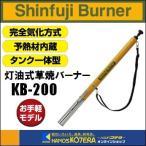 【代引き不可】【新富士バーナー】Shinfuji Burner 灯油式草焼バーナー Kusayaki KB-200 屋外用携帯石油バーナー