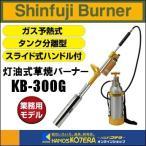 ※僅少※【代引き不可】【新富士バーナー】Shinfuji Burner 灯油式草焼バーナーPro Kusayaki KB-300G 屋外用携帯石油バーナー
