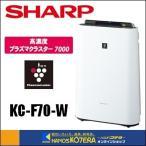 【代引き不可】【SHARP シャープ】 加湿空気清浄機 プラズマクラスター7000 KC-F70-W ホワイト系