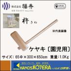 【代引き不可】【(株)福井 OWL】 杵 (ケヤキ) 園児用 65Φ×300×650mm 1.0kg