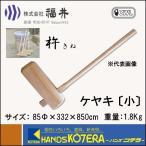【代引き不可】【(株)福井 OWL】杵 (ケヤキ) 小 85Φ×332×850mm 1.8kg