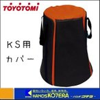 【TOYOTOMI トヨトミ】 対流型石油ストーブKS用カバー KS-COVER