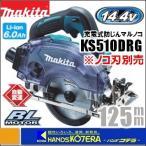 【makita マキタ】125mm充電式防じん丸のこ(マルノコ)14.4V KS510DRG(バッテリ・充電器・ケース付)