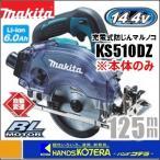 マキタ Makita 14.4V 125mm充電式防じんマルノコ KS510DZ