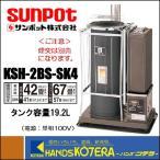 【代引き不可】【SUNPOT サンポット】ポット式暖房機(半密閉式)KSH-2BS-SK4(木造42畳、コンクリート67畳まで)※個人宅不可・車上渡し