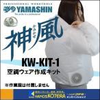 【YAMASHIN 山真製鋸】 空調服作成キット『神風』 KW-KIT-1(ファン2個+バッテリ+ACアダプタ+アイロンシート等) ※作業服付属なし