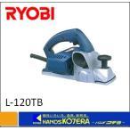 【RYOBI リョービ】 プロ用ツール カンナ L-120TB 100V、5.3A、510W