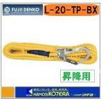 【在庫あり】【藤井電工】ツヨロン 昇降移動用親綱ロープ 20メートル L-20-TP-JAN-BX
