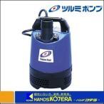 【在庫あり】【ツルミ】 水中ポンプ 一般工事排水用水中ハイスピンポンプ60HZ  LB-480-62
