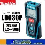 【makita マキタ】レーザー距離計(シンプル機能タイプ)測定距離:0.2〜30m LD030P