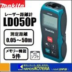 【makita マキタ】レーザー距離計(シンプル機能タイプ)測定距離:0.05〜50m LD050P