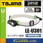 【Tajima タジマ】 ペタ LEDヘッドライト U301(リチウムイオン充電池専用モデル) LE-U301
