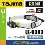 【Tajima タジマ】 ペタ LEDヘッドライト U303(リチウムイオン充電池専用モデル) LE-U303