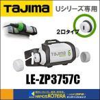 【Tajima タジマ】ヘッド用 リチウムイオン充電池 3757C(2口タイプ)LE-ZP3757C バッテリ+ホルダー+USB充電ケーブル付(USB電源ACアダプター別売)