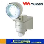 【musashi ムサシ】防犯対策 ライテックス 乾電池式 1.3W LED センサーライト (LED-110)