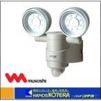 【musashi ムサシ】防犯対策 ライテックス 乾電池式 1.3W LED センサーライト(LED-120)
