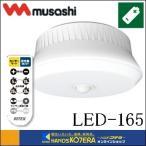 【musashi ムサシ】RITEX ライテックス 乾電池式 屋外用センサーシーリングライト リモコン付(LED-165)