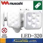 【musashi ムサシ】RITEX ライテックス 乾電池式 5W×3灯 フリーアーム式LED乾電池センサーライト(LED-320)