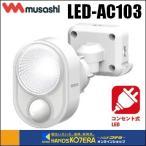 【musashi ムサシ】RITEX ライテックス 4W×1灯 LEDセンサーライト(LED-AC103)