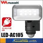 【musashi ムサシ】RITEX ライテックス 5Wワイド LEDセンサーライト(LED-AC105)