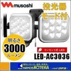 【musashi ムサシ】RITEX ライテックス 12W×3灯 フリーアーム式LEDセンサーライト(LED-AC3036)