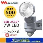 【メーカー欠品中・次回納期未定】【musashi ムサシ】 RITEX ライテックス 7W×1灯式 LEDセンサーライト 100V   (LED-AC307)