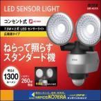 【musashi ムサシ】RITEX ライテックス 7.5W×2灯 LEDセンサーライト(LED-AC315)
