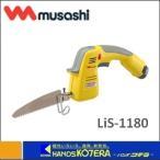 【musashi ムサシ】 充電式 万能ノコギリ LiS-1180