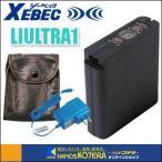 【代引き不可】【空調服】バッテリ・アダプタ・ケースセット LIULTRA1 大容量Li-ionバッテリ+急速AC充電アダプタ [ BT-UL1 + LI-ACR + LIULCASE ] 8209251