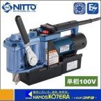 【NITTO 日東工器】 携帯式磁気応用穴あけ機 低丈型手動タイプ アトラエース 単相100V LO-3000A