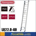 【代引き不可】【ハセガワ長谷川】Hasegawa LQ2 2.0型 手上げ式 アルミ押し上げ式2連はしご 2.29〜4.02m LQ2-40 *個人様宅配送不可