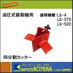 【NAKATOMI ナカトミ】部品 油圧式薪割機LS-4用 四分割カッター 適用機種:LS-4・LS-370・LS-520