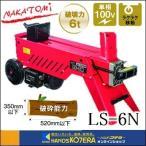 【代引き不可】【NAKATOMI ナカトミ】油圧式薪割機 LS-6N *個人様宅配送不可【車上渡し品】