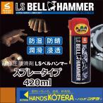 【スズキ機工 SUZUKI KIKOH】超極圧潤滑剤 LSベルハンマー スプレー 420ml