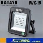 【在庫あり】【HATAYA ハタヤ】 充電式LEDケイ・ライトプラス LWK-15 15W ハイパワーLED