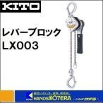 【KITO キトー】 レバーブロック LX (小型タイプ) 0.25t LX003