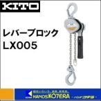 【KITO キトー】 レバーブロック LX 0.5t LX005