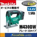 【マキタ makita】 14.4Vライトバッテリ 充電式ジグソー M430DW オービタル機能 1.1Ahバッテリ+充電器+ケース付