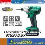 【在庫あり【makita マキタ】DIY工具 コードレスインパクトドライバ M697DSX 1.3Ah電池2個+充電器+ケース付