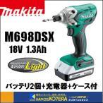【マキタ makita】DIY工具 コードレスインパクトドライバ M698DSX 18V 1.3Ah電池2個+充電器+ケース付