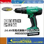 【マキタ makita】DIY工具 14.4V 充電式振動ドライバドリル M850DSX 1.3Ah電池2個+充電器+ケース付