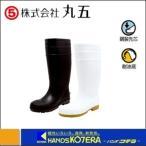 【丸五】安全プロハークス #870 ホワイト 安全長靴