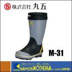 【丸五】 プロレインスパイク M-31 長靴