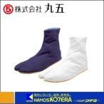 【丸五】祭りエアー縫付5枚 白 22.5〜27・28・29cm 地下足袋